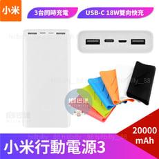 【官方正品】小米 小米行動電源3 20000mAh 大容量 USB-C雙向快充版 行動電源 充電寶