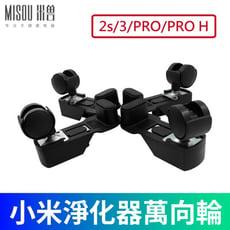 【官方正品】小米空氣淨化器 萬向輪 輔助輪 適用空氣淨化器 空氣清淨機 2 2s Pro ProH
