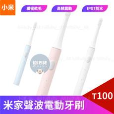 【官方正品】小米 米家聲波電動牙刷T100 小米電動牙刷 小米牙刷 米家聲波電動牙刷 官方原裝正品