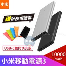 【官方正品】小米 小米行動電源3 10000mAh USB-C雙向快充版 移動電源  行動電源 快充