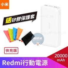 【官方正品】紅米 小米Redmi行動電源 20000mah 快充版 紅米行動電源 移動電源 行動電源