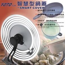 YOTO悠樂 智慧型巨大鍋蓋 萬用鍋蓋/壓力鍋蓋/自動感溫鍋蓋