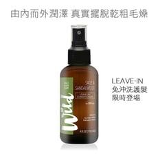 Wild Hair Care 有機髮 檀香鼠尾草防護滋養免沖護髮素 118mL(效期至2021.02