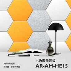 日本Felmenon菲米諾 DIY硬質聚酯纖維六角形吸音板 (8片裝)