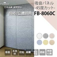 日本Felmenon菲米諾 DIY硬質聚酯纖維吸音板 80x60CM (5片裝)