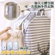 日雜風立體衣物收納防水防塵罩(2種規格)