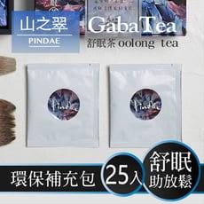 【山之翠X御書房】茶繪聯名系列 舒眠舒壓GABA tea佳葉龍茶 立體茶包補充包(25包入)
