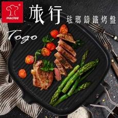 【MULTEE摩堤】24cm TOGO鑄鐵方型烤盤 / 旅行 、室外烹煮