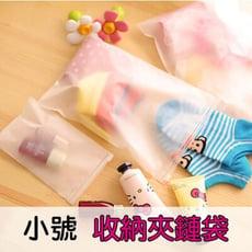 小號 收納夾鏈袋 旅行收納袋 透明袋 防塵袋 化妝包袋 旅行用品