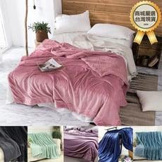 法蘭羊羔絨加厚毯 保暖毯 懶人毯 暖被 毯子