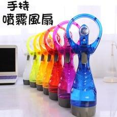 迷你手持噴霧風扇 涼風扇 隨身涼噴水扇 小電扇 迷你電扇 電扇 噴霧電扇