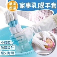 廚房家務防水乳膠手套 家用乳膠皮刷洗碗洗衣服 薄款加厚耐用 廚房洗碗手套