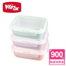 【美國 Winox】樂瓷系列陶瓷保鮮盒長形900ML(3色可選)