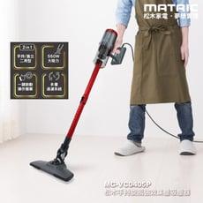 【MATRIC 松木】手持旋風強效集塵吸塵器 (550W強勁大吸力)