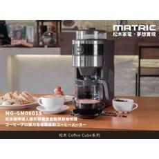 【MATRIC 松木家電】咖啡達人錐形研磨全自動萃取咖啡機 MG-GM0601S