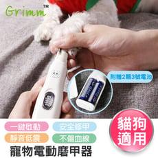 【格琳生活館】寵物電動金剛砂輪磨甲器(貓狗適用)