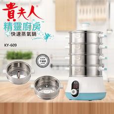 貴夫人精靈廚房快速蒸氣鍋KY-609~【影片介紹。現貨中】
