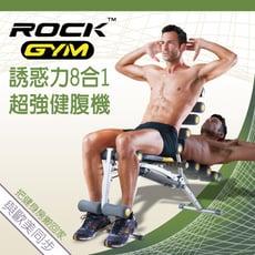 ROCK GYM誘惑力8合1有氧健腹機