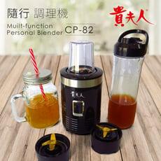 貴夫人隨行杯果汁機CP-82~【影片介紹,現貨中】