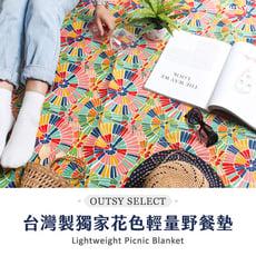 【OUTSY嚴選】台灣製限量款輕量印花野餐墊