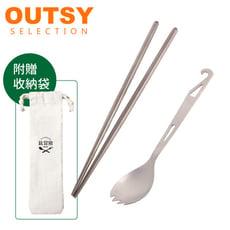 【OUTSY嚴選】環保無毒純鈦筷匙叉餐具兩件組