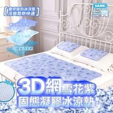 日本SANKi 雪花紫3D網透氣網固態凝膠冰涼床墊1床