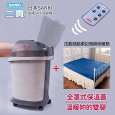 買一送一 SANKI 三貴好福氣高桶數位足浴機+普魯士藍法蘭絨超柔記憶綿保暖墊雙人(150*200)