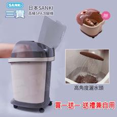 買一送一 日本sanki 好福氣高桶(數位)足浴機+中桶足浴機