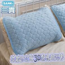 日本Sanki 涼感紗立體3D透氣枕墊2個(45*65cm)
