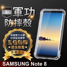 【原廠正品】三星Samsung Note8 美國軍事規範防摔測試-軍功防摔手機殼