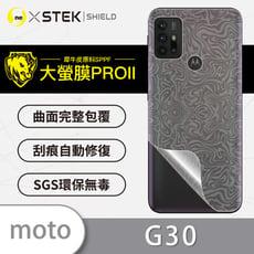 【大螢膜PRO】Motorola G30 全膠背蓋保護貼 保護膜 環保無毒 背貼-水舞碳纖維
