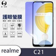 『護眼螢膜』realme C21 滿版全膠抗藍光螢幕保護貼 保護膜 SGS MIT