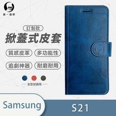 Samsung S21系列 小牛紋掀蓋式皮套 皮革保護套 皮革側掀手機套 手機殼