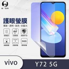 『護眼螢膜』Vivo Y72 滿版全膠抗藍光螢幕保護貼 保護膜 SGS MIT