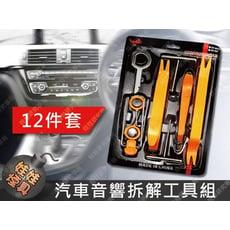 汽車音響拆解工具組 汽車音響導航拆裝工具撬棒 改裝隔音專用翹板 12件套(TOK1183-S)