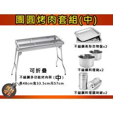 多功能烤肉套組(中) 折疊烤肉架 調味罐 料理碗 食物盤 不鏽鋼 野炊套組 烤肉節(TOK1289)