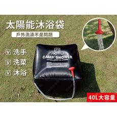 40L便攜式太陽能沐浴袋 便攜式水袋 野外露營用水方便 洗澡袋子(TOK1324-S)