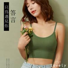 【 Lovely 蘿芙妮】任選款 可調肩帶/冰絲/簍空美背 無鋼圈內衣 小可愛