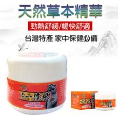 【金牌金門】一條根勁熱膏水乳霜(勁熱舒緩)90g