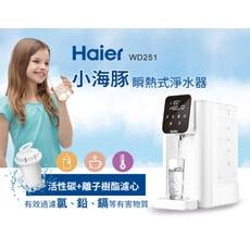 【海爾Haier買就送濾心兩入組x1】 瞬熱式淨水開飲機 WD251