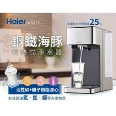 【Haier 海爾買就送濾心兩入組x1】瞬熱式淨水器-鋼鐵海豚WD252
