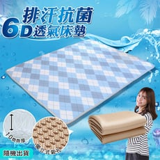 【早鳥特惠】排汗抗菌6D透氣舒眠床墊(單人/雙人/加大)全尺寸均一價---款式隨機出貨