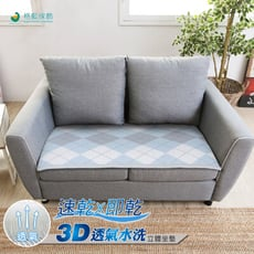 【AIR-dry】3D透氣涼二人坐墊(厚1.5CM)