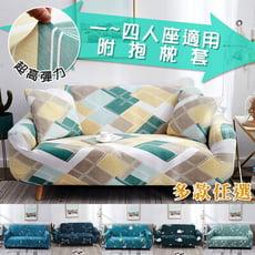 超透氣加大保潔沙發套3人座(附同款抱枕套)-多款可選