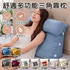 多功能3D舒適三角靠枕(多款任選) 3段支撐/大尺寸/可拆洗