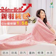 新羽絨毯(葉子)--5色選擇/三層蓄熱工藝/輕量保暖/防水保潔毯/沙發毯/露營毯/披蓋毯