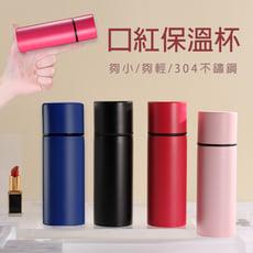 口紅保溫杯 迷你保溫杯 120g 140ml 輕量生活 攜帶方便 不銹鋼保溫杯