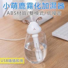 霧化加濕器 附短管 USB 小萌鹿 行動 水氧機 加濕器 香氛機 雙模式