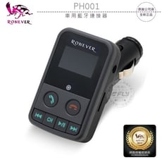 RONEVER 向聯 PH001 車用藍牙連接器│公司貨│LED液晶螢幕背光顯示 附贈迷你遙控器