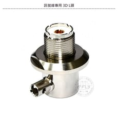 訊號線專用 3D L頭│無線電裝飾銜接頭 天線連接座 M母頭 焊接頭 含螺帽